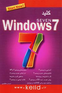 کلید آموزش ویندوز 7 Windows