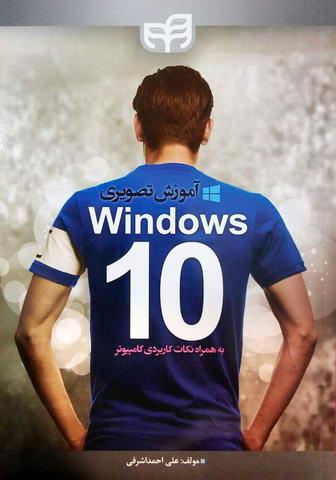 آموزش تصویری ویندوز Windows 10
