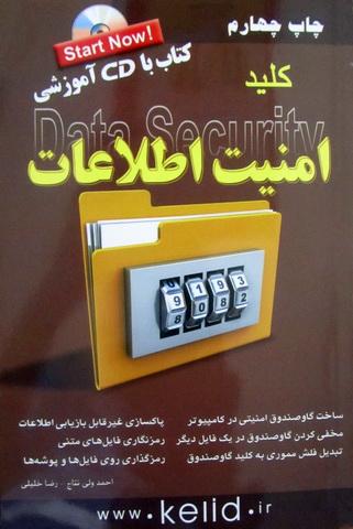 کلید آموزش امنیت اطلاعات