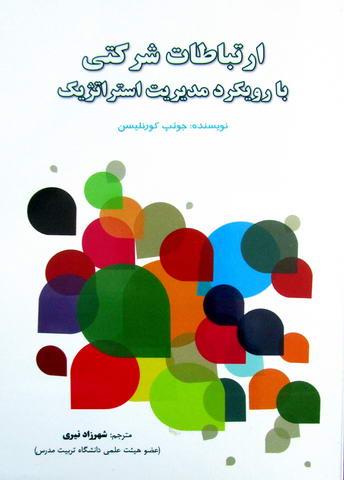 ارتباطات شرکتی با رویکرد مدیریت استراتژیک