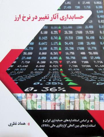 حسابداری آثار تغییر در نرخ ارز