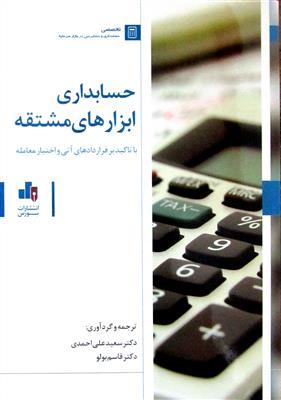 حسابداری ابزارهای مشتقه