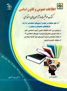 اطلاعات عمومی و قانون اساسی