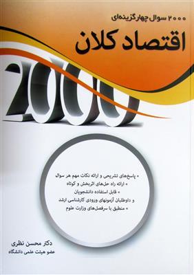 2000سوال چهارگزینه ای اقتصاد کلان؛ ویژه رشته مدیریت و صنایع