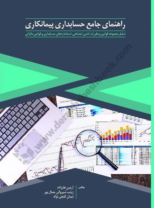 راهنمای جامع حسابداری پیمانکاری با رویکرد بیمه، استانداردهای حسابداری و مالیات