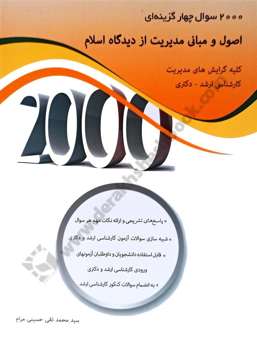 2000سوال چهارگزینه ای اصول و مبانی مدیریت از دیدگاه اسلام