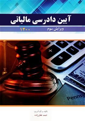 آیین دادرسی مالیاتی 1399
