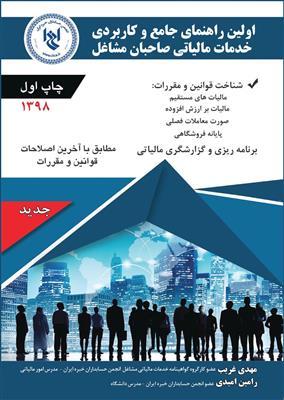 اولین راهنمای جامع و کاربردی خدمات مالیاتی صاحبان مشاغل