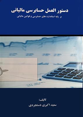 دستورالعمل حسابرسی مالیاتی: بر پایه استانداردهای حسابرسی و قوانین مالیاتی