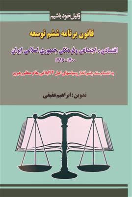 قانون برنامه ششم توسعه اقتصادی، اجتماعی و فرهنگی جمهوری اسلامی ایران 1400-1396
