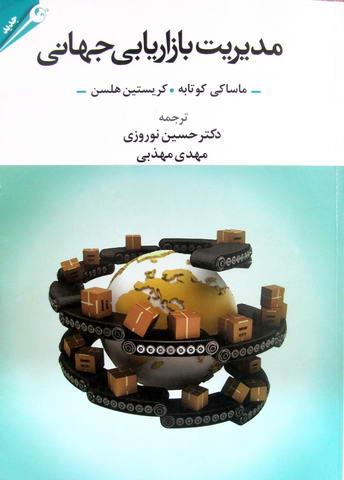 مدیریت بازاریابی جهانی