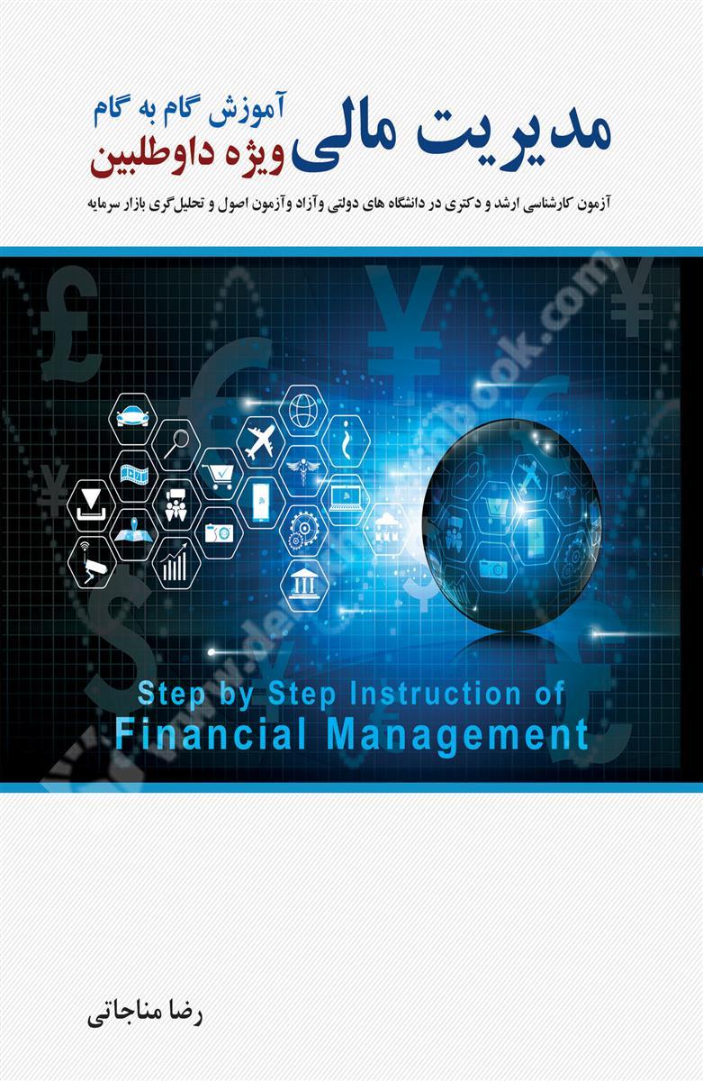 آموزش گام به گام مدیریت مالی