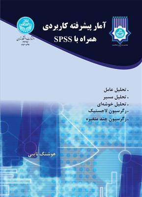 آمار پیشرفته کاربردی همراه با SPSS