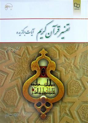 تفسیر قرآن کریم؛ آیات برگزیده