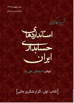 تفسیر و بکارگیری استانداردهای حسابداری ایران  - کتاب اول  گزارشگری مالی