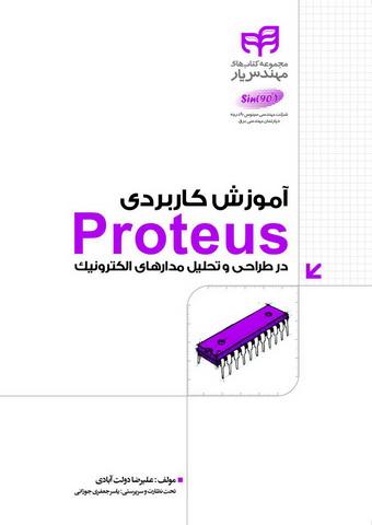 آموزش کاربردی Proteus