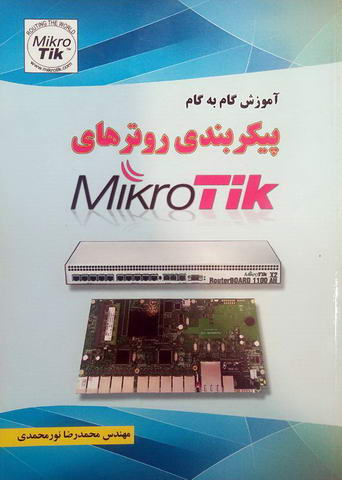 آموزش گام به گام پیکربندی روترهای میکروتیک MikroTik