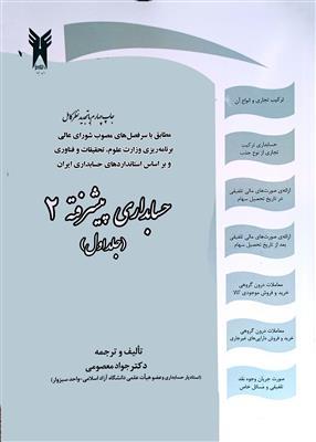 حسابداری پیشرفته 2  - جلد اول