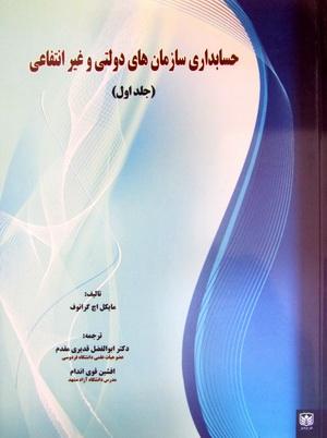 حسابداری سازمان های دولتی و غیرانتفاعی  - جلد اول
