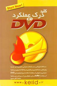 کلید درک عملکرد CD DVD