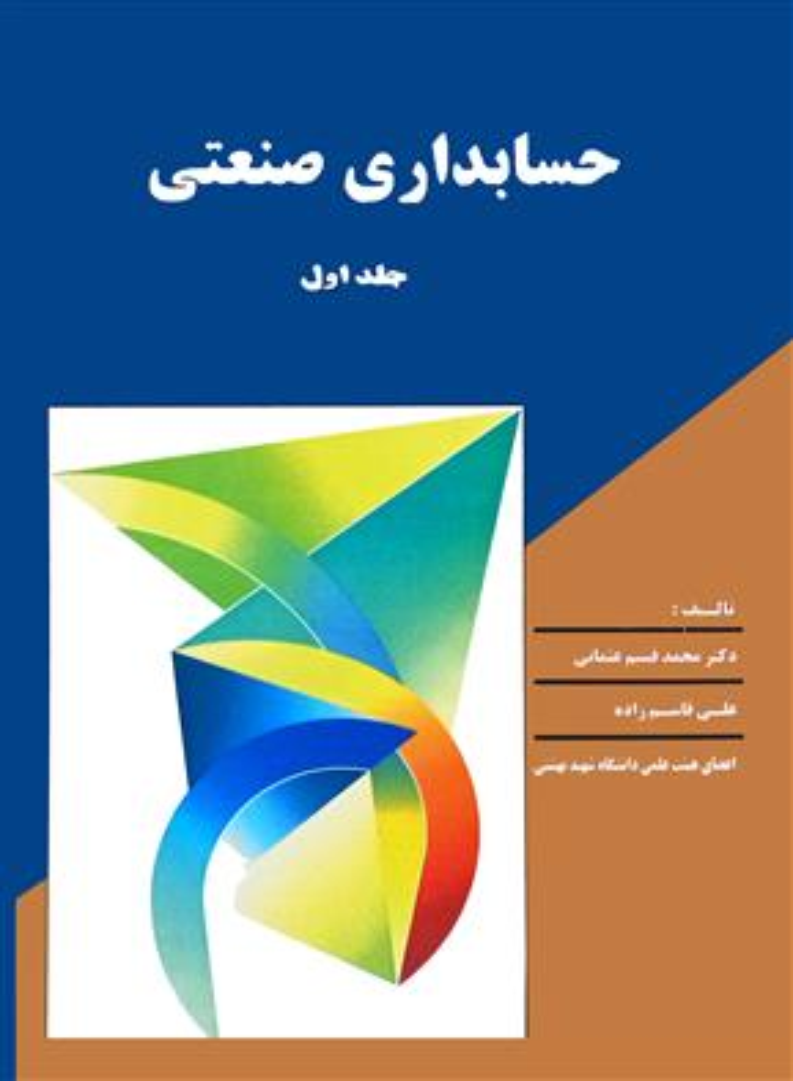 حسابداری صنعتی  - جلد اول