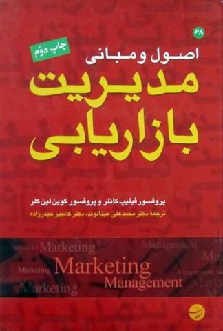 اصول و مبانی مدیریت بازاریابی