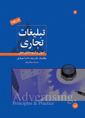 تبلیغات تجاری اصول و شیوه های عمل