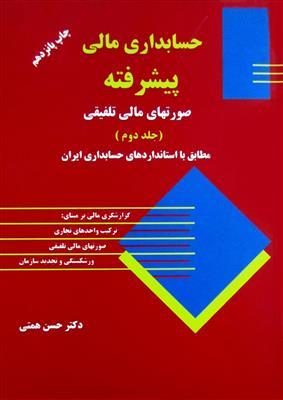 حسابداری مالی پیشرفته  جلد دوم