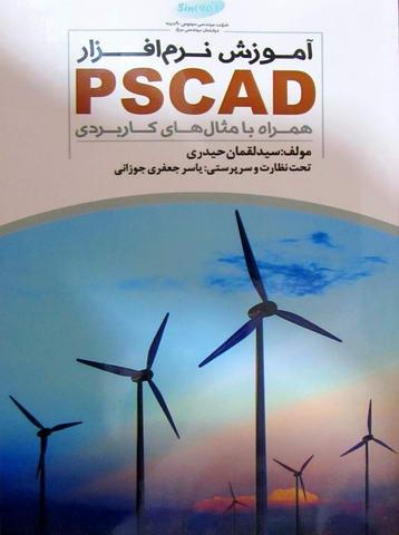 آموزش نرم افزار PSCAD  - همراه با مثال های کاربردی