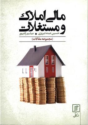 مالی املاک و مستغلات  - مجموعه مقالات