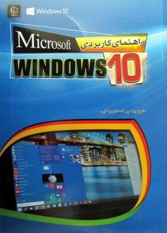 راهنمای کاربردی ویندوز Windows 10