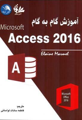 آموزش گام به گام اکسس Access 2016