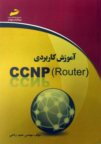 آموزش کاربردی CCNP