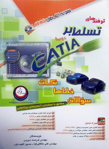 ترفند های تسلط بر طراحی با CATIA