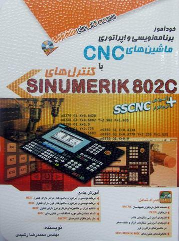 خودآموز برنامه نویسی و اپراتوری ماشین های CNC با کنترل های Sinumerik 802C
