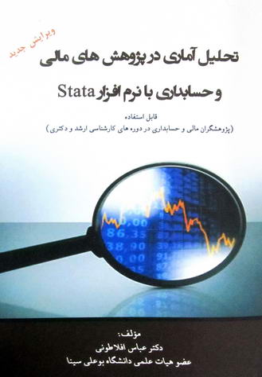 تحلیل آماری در پژوهش های مالی و حسابداری با نرم افزار Stata