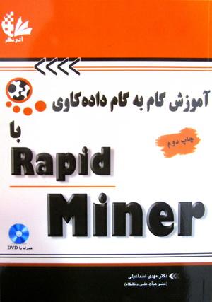 آموزش گام به گام داده کاوی با Rapid Miner