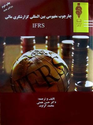 چارچوب مفهومی بین المللی گزارشگری مالی IFRS