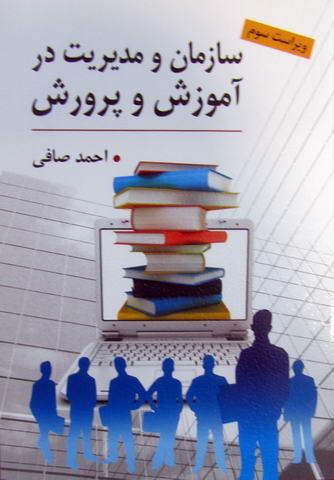 سازمان و مدیریت در آموزش و پرورش