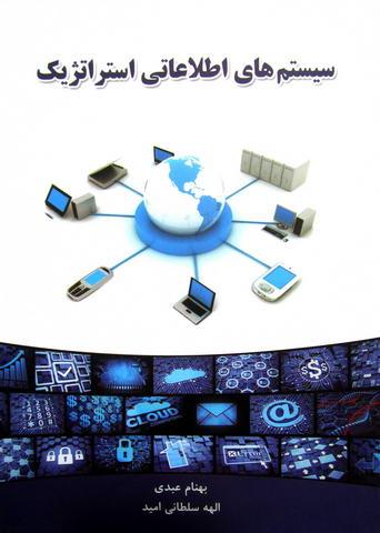 سیستم های اطلاعات استراتژیک