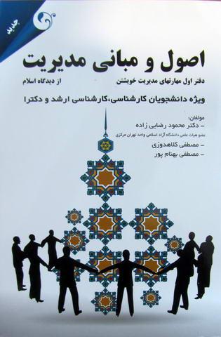 اصول و مبانی مدیریت از دیدگاه اسلام  - ویژه دانشجویان کارشناسی ارشد و دکتری