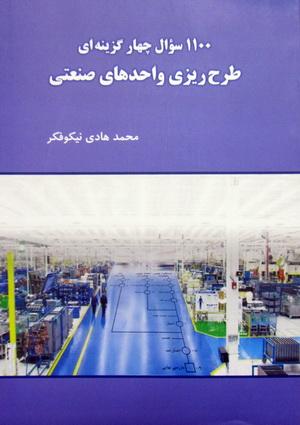 1100 سوال چهار گزینه ای طرح ریزی واحد های صنعتی