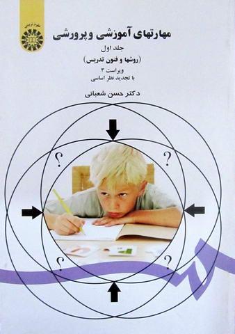 مهارتهای آموزشی و پرورشی جلد1 روش ها و فنون تدریس