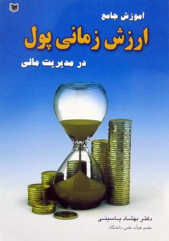 آموزش جامع ارزش زمانی پول در مدیریت مالی