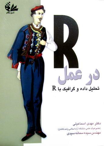 R در عمل  - تحلیل داده و گرافیک با R