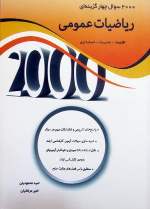 2000سوال چهارگزینه ای  ریاضیات عمومی