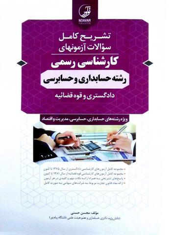 تشریح کامل سوالات آزمون های کارشناسی رسمی رشته حسابداری و حسابرسی دادگستری و قوه قضائیه