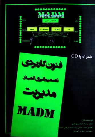 فنون کاربردی تصمیم کمی در مدیریت MADM