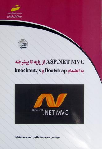 ASP.NET MVC از پایه تا پیشرفته به انضمام Bootstrap و knockout.js