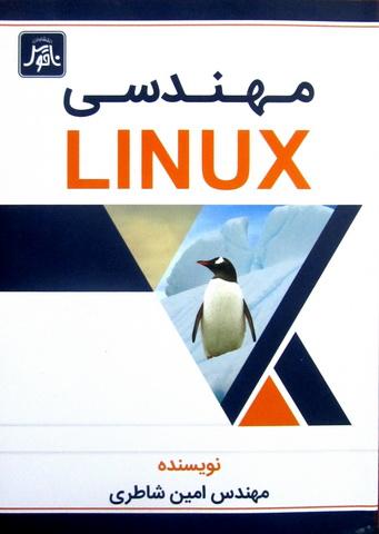 مهندسی LINUX لینوکس